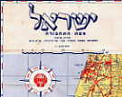 Extract from 1955 Shell map (Hebrew version)