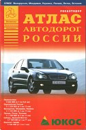 2002 Yukos sponsored atlas of Russia